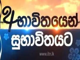 Abhavithayen Subhavithayata 22-01-2020