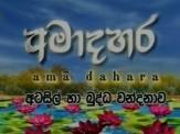 Ama Dahara Buddha Wandanawa 16-07-2019