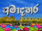 Ama Dahara Daham Sabhawa 11-12-2019