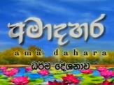 Ama Dahara Dharma Deshanawa 12-11-2019