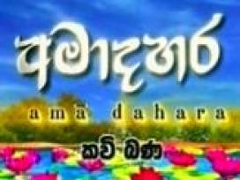 Ama Dahara Kavi Bana 11-12-2019
