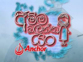 Amma Balanna Yan Episode 2