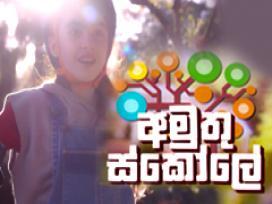 Amuthu Iskole (18) - 23-01-2020
