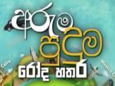 Aruma Puduma Roda Hathara 16-10-2016