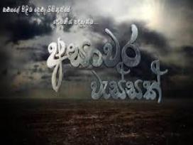 Asanwara Wessak Episode 9