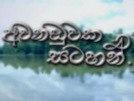 Awanaduwaka Satahan (11) - 05-04-2020