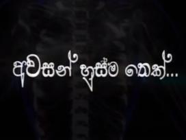 Awasan Husma Thek (14) - 10-12-2019 Last Episode