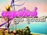 Ayubowan Suba Dawasak 30-03-2020