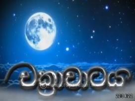 Chakrawataya 11-07-2019