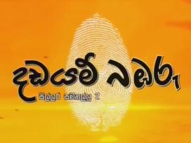 Dadayam Bambaru (13) - 20-03-2019