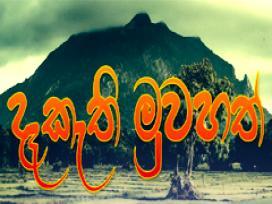 Daekathi Muwahath Episode 8