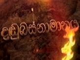 Dandubasnamanaya (11) - 24-01-2017