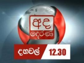 Derana Lunch Time News 09-12-2019