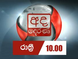Derana News 10.00 PM 17-01-2021