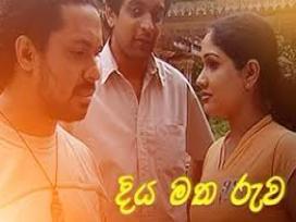Diya Matha Ruwa (10) - 15-01-2020