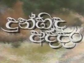 Dunhinda Addara Episode 16