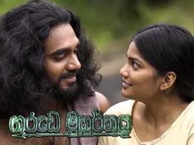 Garunda Muhurthaya Episode 7