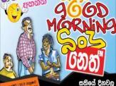 Good Morning Bindu 27-08-2012