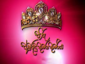 Hiru Awurudu Kumara Kumariya 2020 - 02