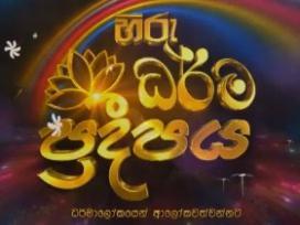 Hiru Dharma Pradeepaya 12-11-2019