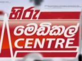 Hiru Medical Centre 17-10-2017