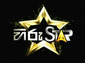 Hiru Star 17-11-2018