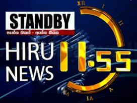 Hiru TV News 11.55 AM 01-10-2020