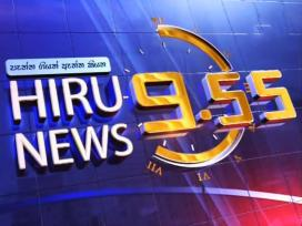 Hiru TV News 9.55 - 18-09-2018