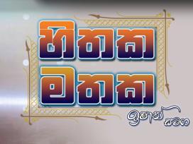 Hithaka Mathaka 10-06-2020