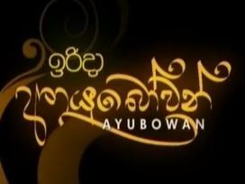 Irida Ayubowan 31-05-2020
