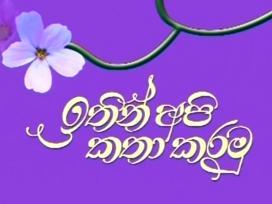 Ithin Api Katha Karamu (8) - 17-01-2020