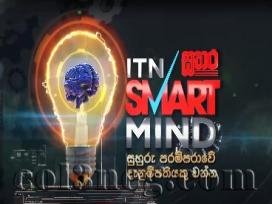 ITN Smart Mind 17-10-2021
