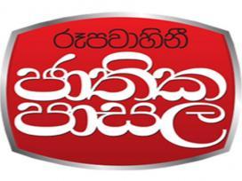 Jathika Pasala - O/L - Sinhala 18-06-2021