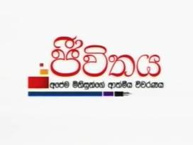Jeevithaya 21-02-2019