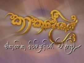 Kaaka Deshaya - Maranaya