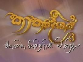 Kaaka Deshaya - Yoda Petiya 12-03-2019