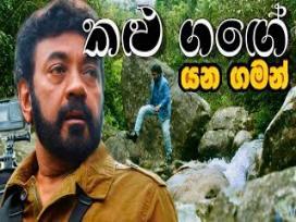 Kalu Ganga Dige Episode 5
