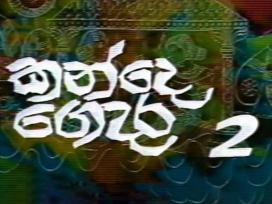 Kande Gedara 2 Episode 13 Last Episode
