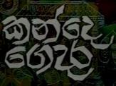 Kande Gedara (3) - 24-10-2016