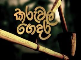 Karuwala Gedara 31 Last Episode