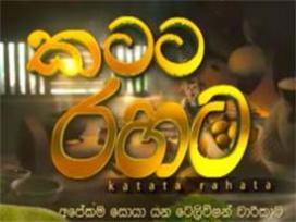 Katata Rahata 20-11-2019