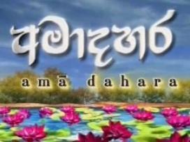Lama Sithata Ama Dahara 01-10-2020