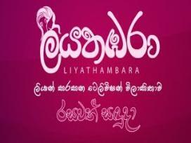 Liyathambara 21-06-2019