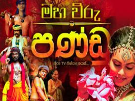 Maha Viru Pandu (107) - 17-11-2020