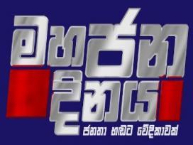 Mahajana Dinaya 18-11-2020