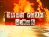 Mahajana Sewaya Pinisai 19-10-2020