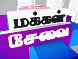 Makkal Sevai 01-12-2019