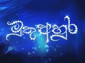 Muthu Ahura (458) - 23-01-2020
