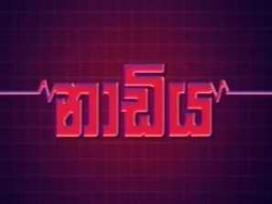 Naadiya 06-07-2020