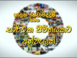 Sarthaka Jeevithayakata Athwelak 17-08-2018